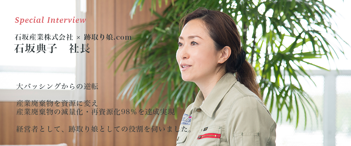 石坂産業,跡取り娘,事業承継