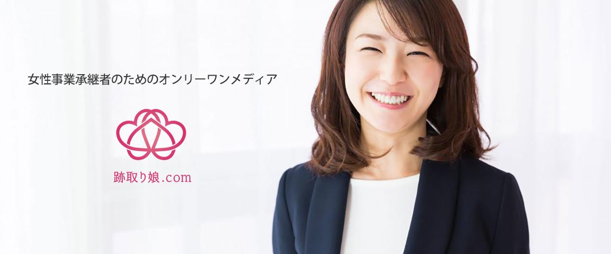 跡取り娘,事業承継,跡取り娘.com